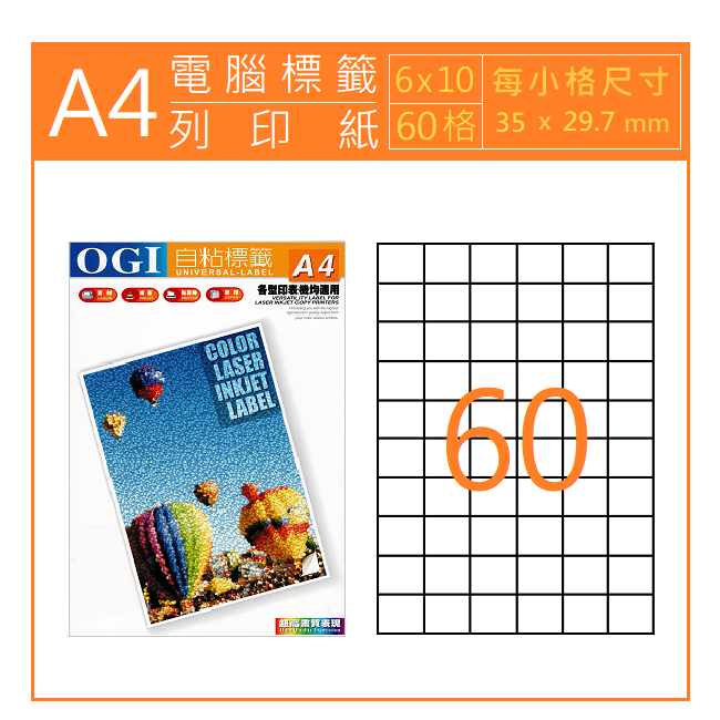 A4 電腦標籤紙 6 x 10 ( 60格 / 張 ) 50張入 / 500張入