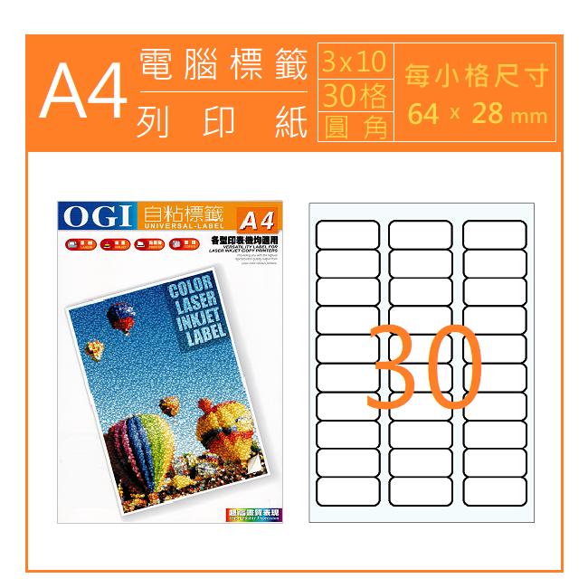 A4 電腦標籤紙 3 x 10 ( 30格 / 張 ) 圓角 50張入 / 500張入