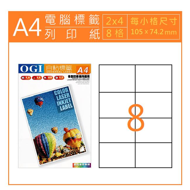 A4 電腦標籤紙 2 x 4 ( 8格 / 張 ) 50張入 / 500張入