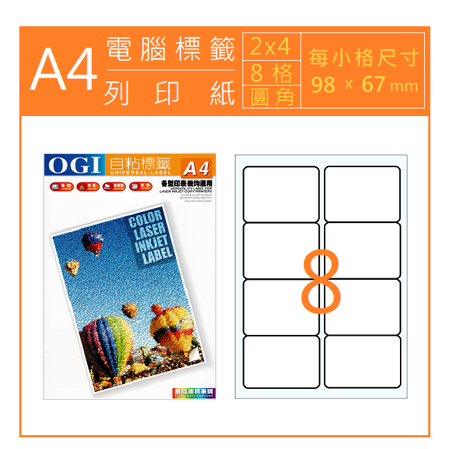 A4 電腦標籤紙 2 x 4 ( 8格 / 張 ) 圓角 50張入 / 500張入