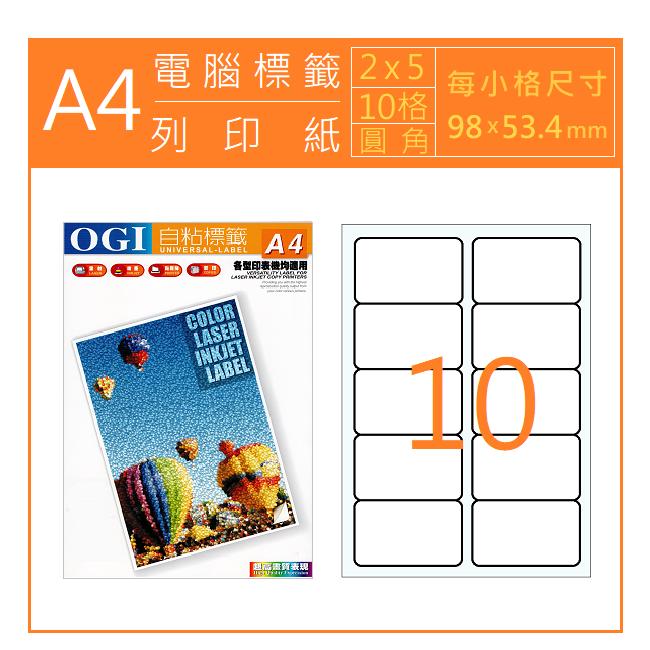 A4 電腦標籤紙 2 x 5 ( 10格 / 張 ) 圓角 50張入 / 500張入