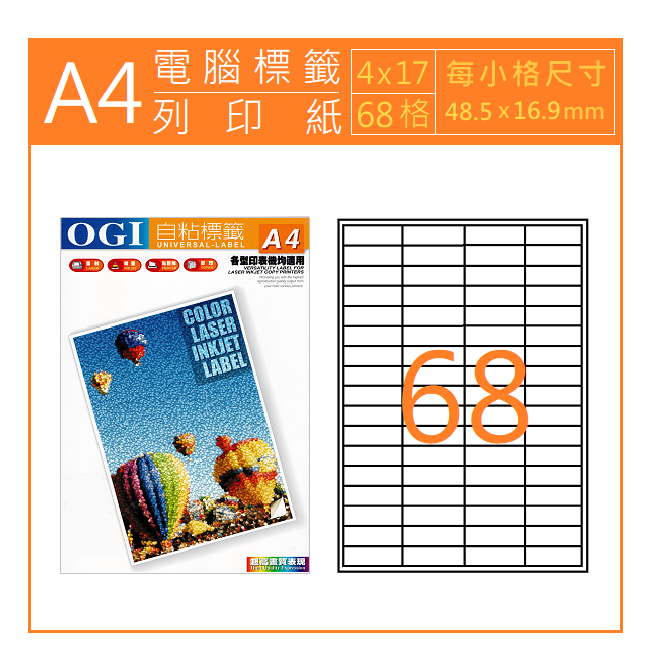 A4 電腦標籤紙 4 x 17 ( 68格 / 張 ) 50張入 / 500張入