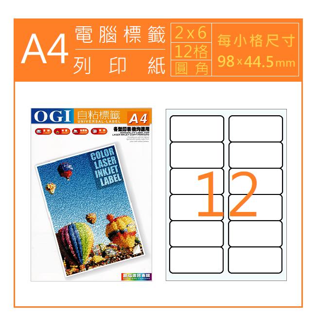 A4 電腦標籤紙 2 x 6 ( 12格 / 張 ) 圓角 50張入 / 500張入