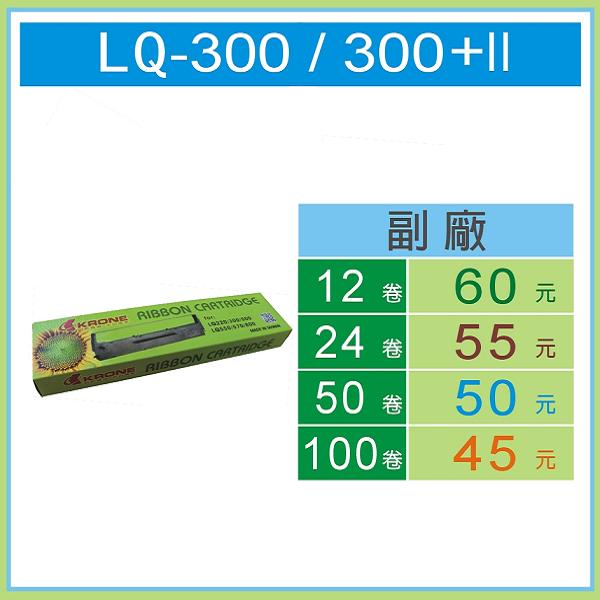 EPSON 副廠色帶 LQ-300+II