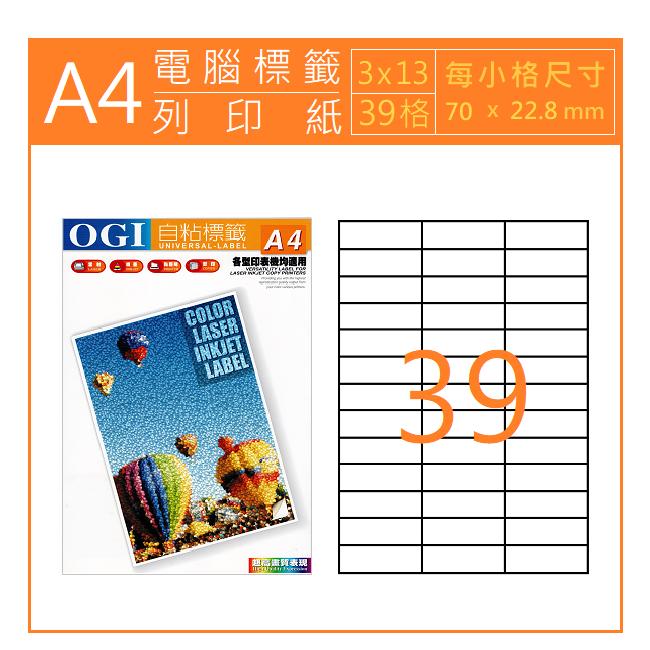 A4 電腦標籤紙 3 x 13 ( 39格 / 張 ) 50張入 / 500張入