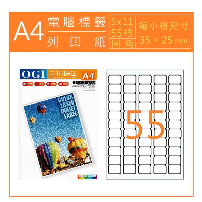 A4 電腦標籤紙 5 x 11 ( 55格 / 張 ) 圓角 50張入 / 500張入