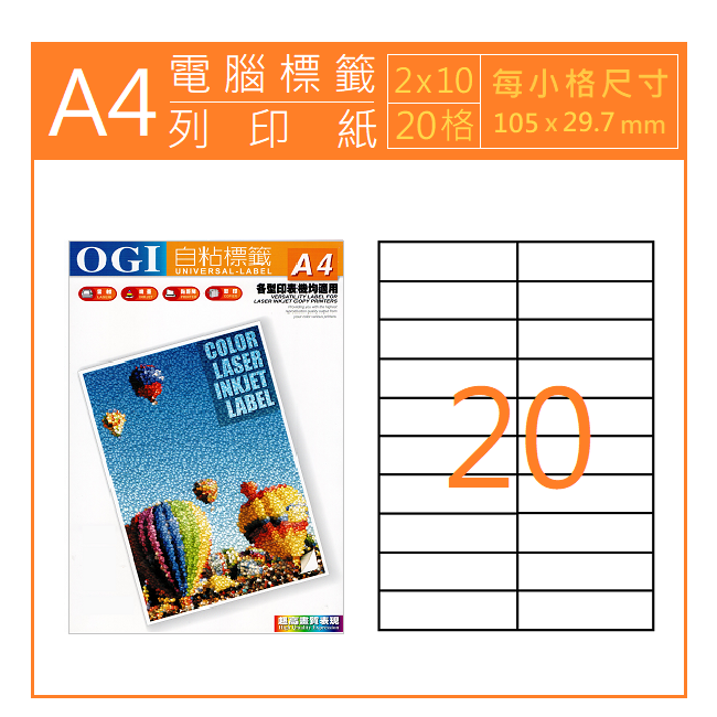A4 電腦標籤紙 2 x 10 ( 20格 / 張 ) 50張入 / 500張入