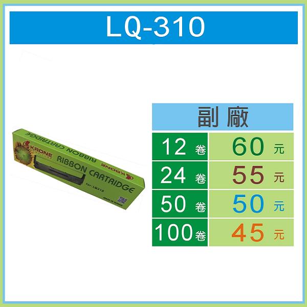 EPSON 副廠色帶 LQ-310