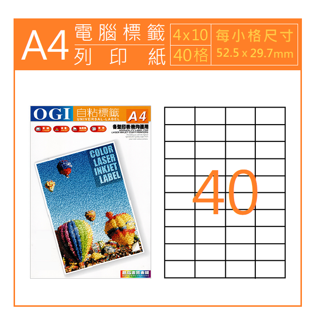 A4 電腦標籤紙 4 x 10 ( 40格 / 張 ) 50張入 / 500張入