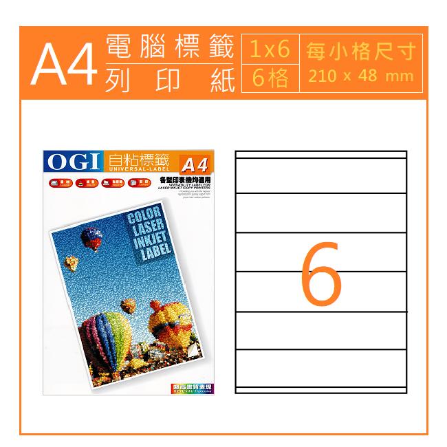A4 電腦標籤紙 1 x 6 ( 6格 / 張 ) 50張入 / 500張入